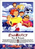七つの海のティコ(1) [DVD]