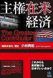 主権在米経済 The Greatest Contributor to U.S. (光文社ペーパーバックス)