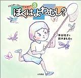 img - for Boku wa yowamushi book / textbook / text book