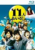 11人もいる!Blu-ray BOX(初回限定生産)