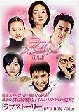 ラブストーリーDVD-BOX VOL.2[DVD]