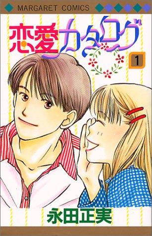 恋愛カタログ 1 (マーガレットコミックス (2375))