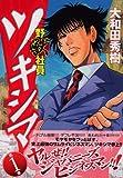 野獣社員ツキシマ 1 (ヤングマガジンコミックス)