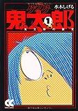 ゲゲゲの鬼太郎 1 (中公文庫 コミック版 み 1-5)