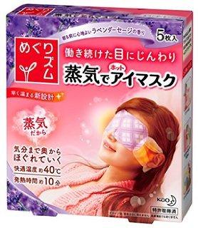 Kao Megurhythm Steam Hot Eye Mask 5 Sheet