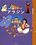 アラジン (国際版ディズニーおはなし絵本館)