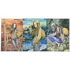 おもいでエマノン 文庫 1-3巻セット (リュウコミックス)