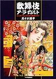歌舞伎ア・ラ・カルト―はじめての人のための鑑賞ガイド