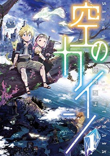 空のカイン(1) (少年マガジンエッジコミックス) -