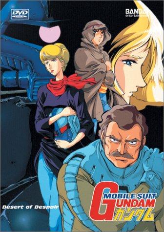 Mobile Suit Gundam 4: Desert of Despair [DVD] [Region 1] [US Import] [NTSC]