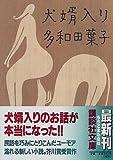 犬婿入り (講談社文庫)