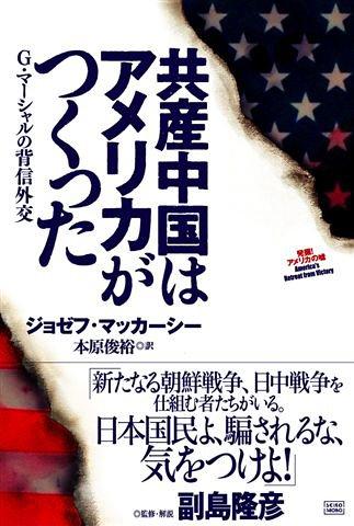 共産中国はアメリカがつくった-G・マーシャルの背信外交