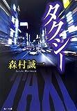 タクシー角川文庫