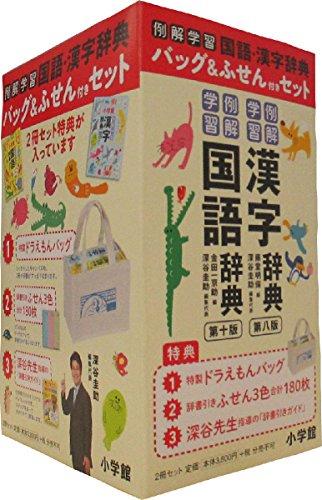 例解学習国語辞典(第10版)・漢字辞典(第8版)ドラえもんバッグ&ふせん付き2冊セット