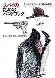 スパイのためのハンドブック (ハヤカワ文庫 NF 79) (ハヤカワ文庫 NF 79)