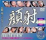 顔射4時間 [DVD]