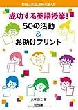 成功する英語授業!50の活動&お助けプリント (目指せ!英語授業の達人 5)