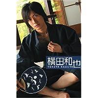 横田和也 [DVD]
