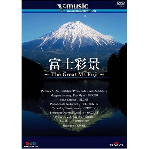 V-music 08『富士彩景~The Great Mt.Fuji~』 [DVD]