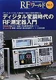 ディジタル変調時代のRF測定器入門―ブラック・ボックス化した測定器の仕組みと原理を理解する (RFワールド)