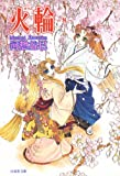火輪 8 (白泉社文庫)