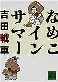 なめこインサマー (講談社文庫)