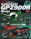 Kawasaki GPZ900R Ninja—バイク車種別チューニング&ドレスアップ徹底ガイドシリーズ