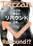 Tarzan (ターザン) 2013年 11/14号 [雑誌]