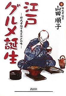 江戸グルメ誕生−時代考証で見る江戸の味−