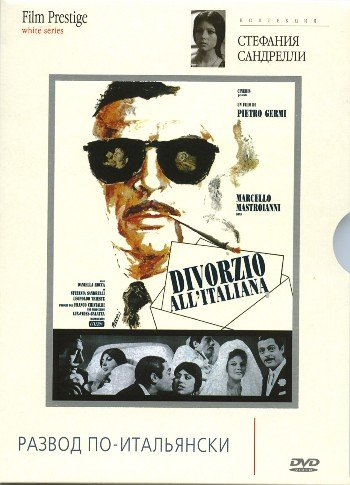 Divorzio all'italiana / Развод по-итальянски (1961)