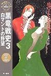 黒竜戦史〈3〉白マントの野望—「時の車輪」シリーズ第6部 (ハヤカワ文庫FT)
