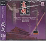 中国古典楽器と名曲の旅 高胡(ゴオフー)