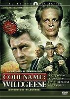 Geheimcode Wildg�nse