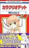 カラクリオデット 第1巻 (花とゆめCOMICS)