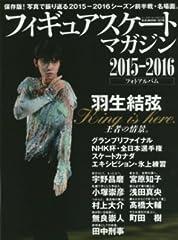 フィギュアスケートマガジン 2015-2016 前半戦ハイライト (B・Bムック)