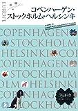 コペンハーゲン・ストックホルム・ヘルシンキ (ララチッタ)