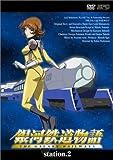 銀河鉄道物語 Station.2 [DVD]