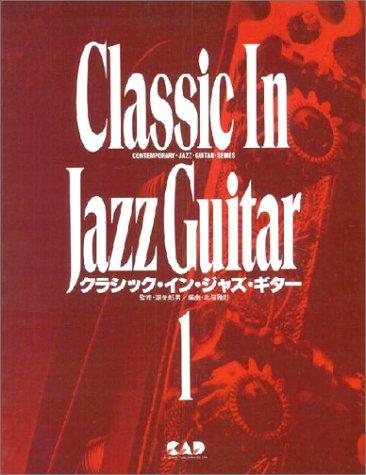 クラシックインジャズギター1 CJ26 コンテンポラリージャズギターシリーズ (コンテンポラリー・ジャズ・ギター)