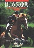 はじめての乗馬―ビギナーのための基礎知識からアドバンス・クラスのテクニックまでを網羅