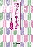 恋する日本史講談 (ぶんか社文庫)