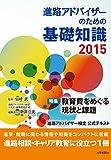 進路アドバイザーのための基礎知識 2015