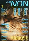 小説NON (ノン) 2014年 03月号 [雑誌]