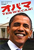 オバマ Yes We Can!