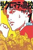 魁!!クロマティ高校(1) (少年マガジンコミックス)