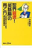 世界最速英語脳の育て方 日本語からはじめる僕の英語独習法