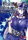 戦う司書と絶望の魔王 BOOK9 (スーパーダッシュ文庫)