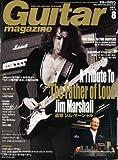 Guitar magazine (ギター・マガジン) 2012年 08月号 [雑誌]