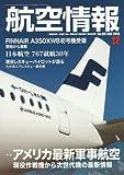 航空情報 2015年 12 月号 [雑誌]