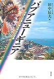 パプアニューギニア―日本人が見た南太平洋の宝島