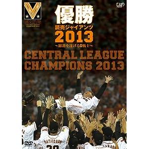 優勝 読売ジャイアンツ2013~躍進を遂げるG戦士~ [DVD]